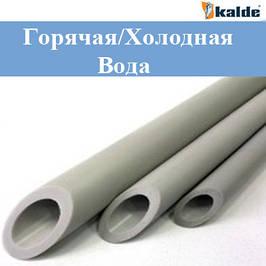 Трубы kalde полипропиленовые для холодной и горячей воды