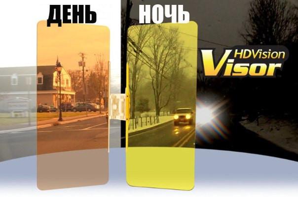 Козырек для автомобиля  день и ночь  HD VISION VISOR