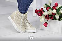 Женские демисезонные сникерсы ботинки беж экокожа