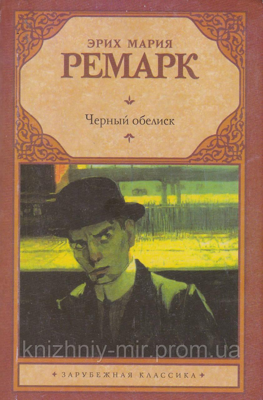 Ремарк Черный обелиск (мяг)