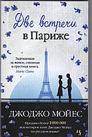 Мойес Две встречи в Париже