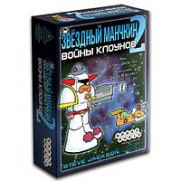 Звездный Манчкин - 2. Войны Клоунов