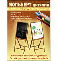Мольберт 2-сторонний + мелки,маркер на 4-х ножках,магнитный,Украина, В