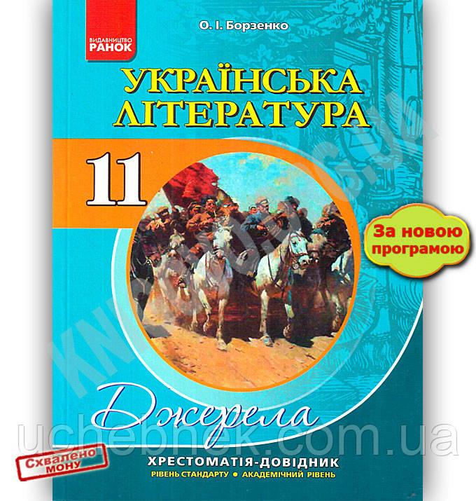 Хрестоматия 11 класс украинская литература