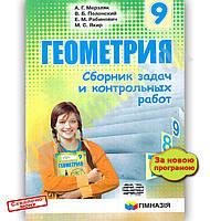 Сборник задач и контрольных работ Геометрия 9 класс Новая программа Авт: Мерзляк А. Изд: Гимназия