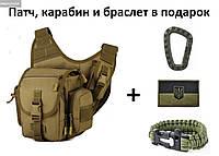 Сумка тактическая,плечевая,скрытого ношения EDC V1-bag
