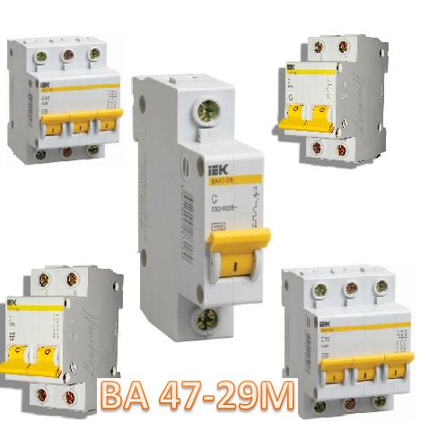 ВА47-29М автоматичні вимикачі ІЕК