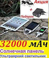 Power Bank Solar 32000 mAh и светильник 20 LED. Солнечная зарядная панель, зарядка от сети и USB.