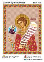"""""""Святой Роман""""  Именная икона для вышивки бисером"""