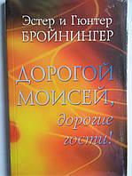 Дорогой Моисей, дорогие гости! 20 библейских рассказов. Эстер и Гюнтер Бройнингер