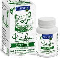 Фитокомплекс  для выведения шерсти кошки+профилактика мочекаменной болезни 100 табл
