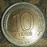 "Монета СССР 10 рублей, 1991 Отметка монетного двора: ""ЛМД"" - Ленинград"