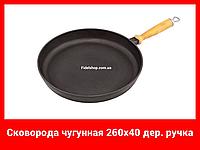 Сковорода чугунная 260х40  дер. ручка