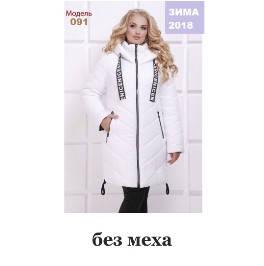 Женские зимние куртки парки и пуховики без меха