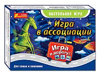 """Игра """"В ассоциации"""" (дорожная) 5890-01"""