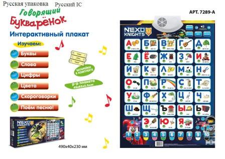 Интерактивный плакат Букваренок NEXO Knights 7289-A на русском