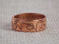 Медное кольцо с мантрой. Этно