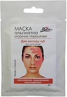 Маска Для контура губ увлажнение омоложение Mila Lips contour mask 25g Франция