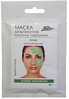 Маска Алоэ активное увлажнение Mila Superhydrating Aloe Vera mask 25g Франция