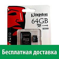Карта памяти Kingston MicroSDXC 64GB Class 10 + SD-adapter