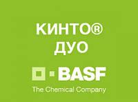 КИНТО ДУО (BASF / БАСФ)