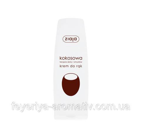Крем для рук Ziaja Kokosowa, 80 мл (Польша)