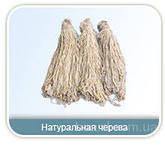 Натуральна оболонка для ковбаси (кишки, черева) бараняча
