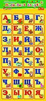Магнитная азбука 4203