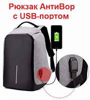 Рюкзак Bobby АнтиВор с USB выходом. Качество!