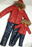 Детский зимний костюм комбез и куртка зима