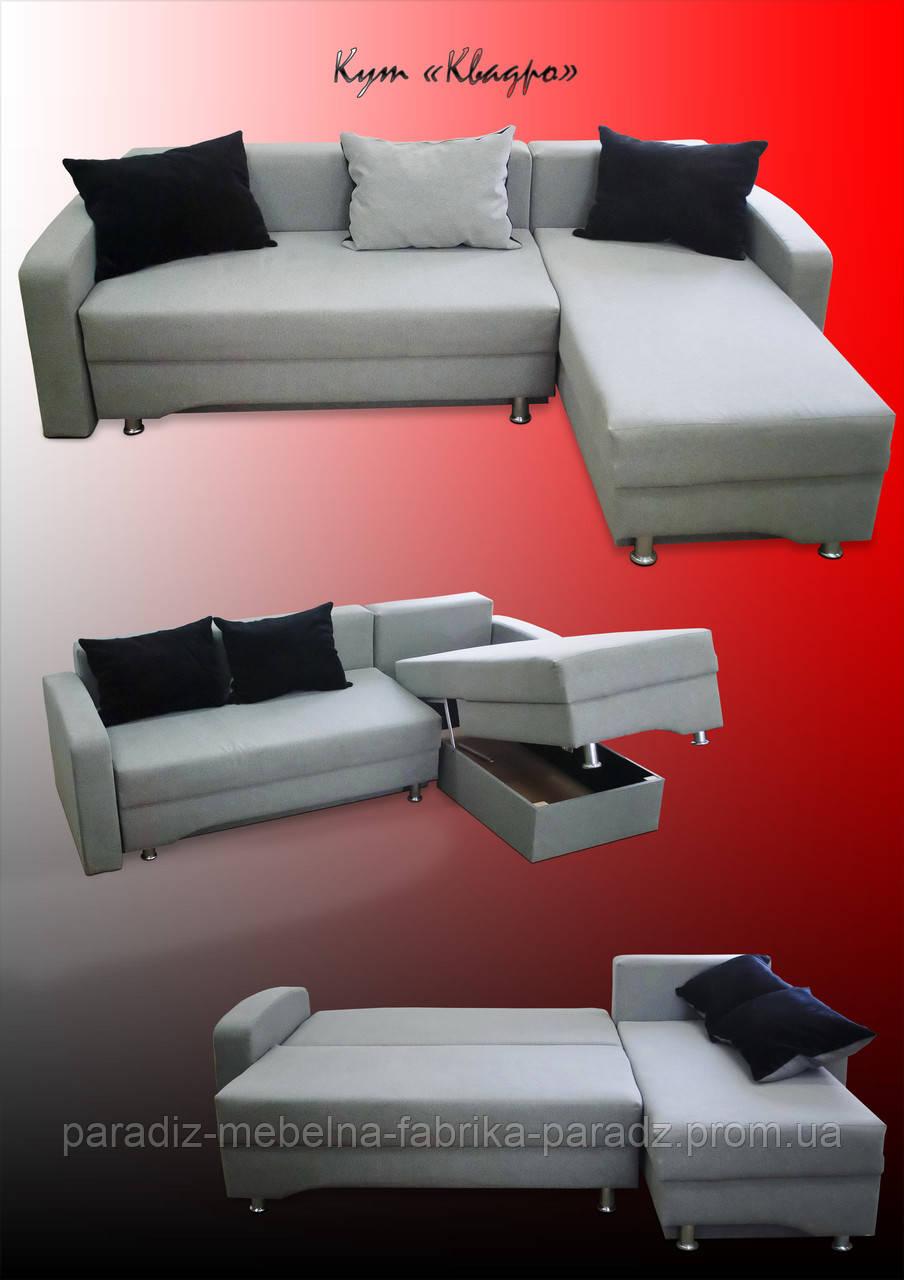 """М'який кутовий диван """"Квадро"""""""