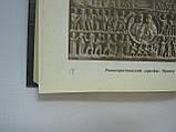 Куманецкий К. История культуры Древней Греции и Рима (б/у)., фото 9