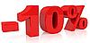 СКИДКА -10% ПРИ ЗАКАЗЕ ЧЕРЕЗ КОРЗИНУ