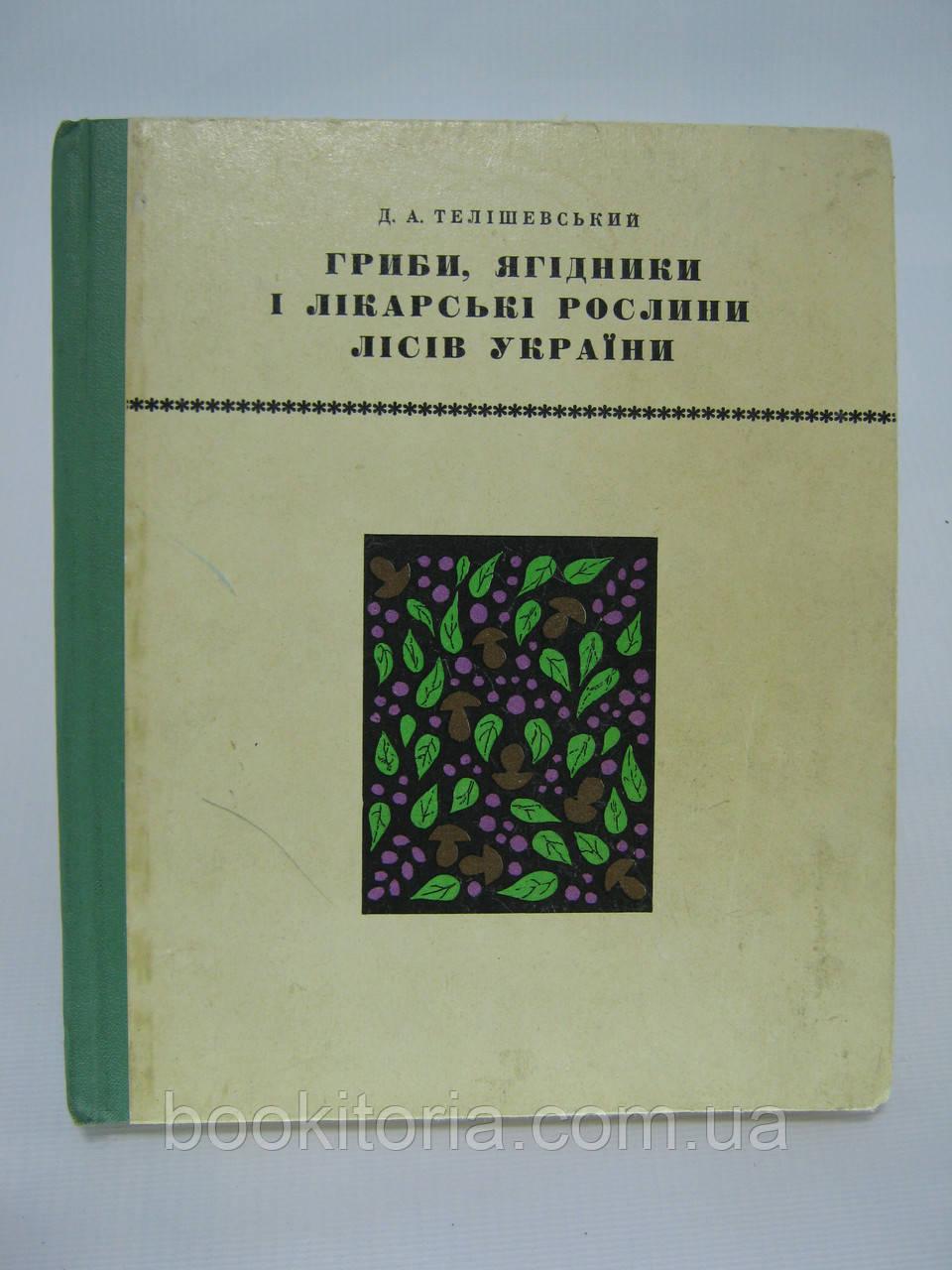 Телішевський Д.А. Гриби, ягідники і лікарські рослини лісів України (б/у).