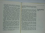 Телішевський Д.А. Гриби, ягідники і лікарські рослини лісів України (б/у)., фото 9