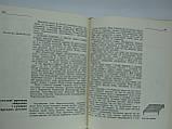 Телішевський Д.А. Гриби, ягідники і лікарські рослини лісів України (б/у)., фото 10