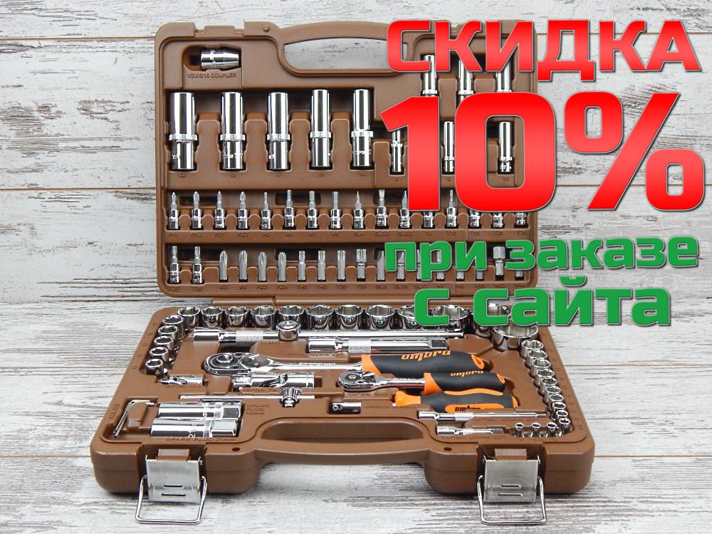 Набор инструментов OMBRA OMT94S (94 предмета)