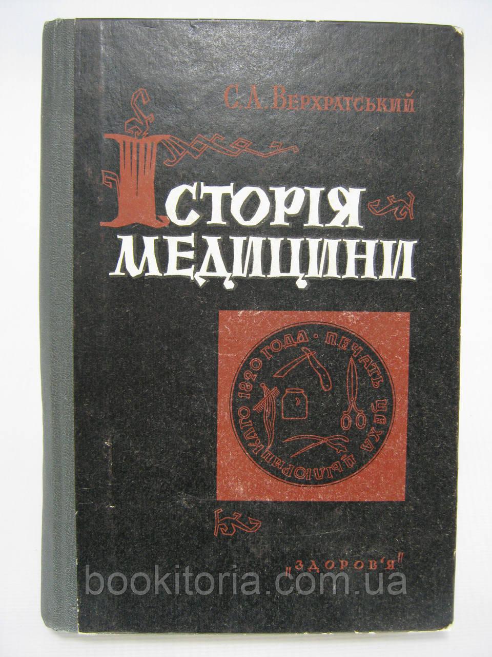Верхратський С.А. Історія медицини (б/у).