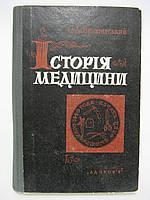 Верхратський С.А. Історія медицини (б/у)., фото 1