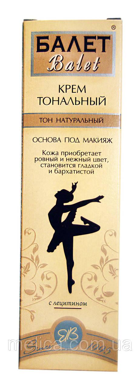 Тональный крем Балет Основа под макияж тон натуральный - 41 г.