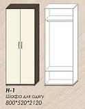 Шкаф платяной Н-1 Хьюго/Hugo (Континент) 800х520х2120мм, фото 4