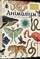 Книга Анімаліум ілюстрована енциклопедія для дітей