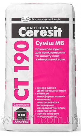 Ceresit CT 190 Смесь МВ, смесь МВ