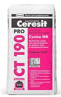Ceresit CT 190 Pro Смесь МВ, армированная микроволокнами (Зима)