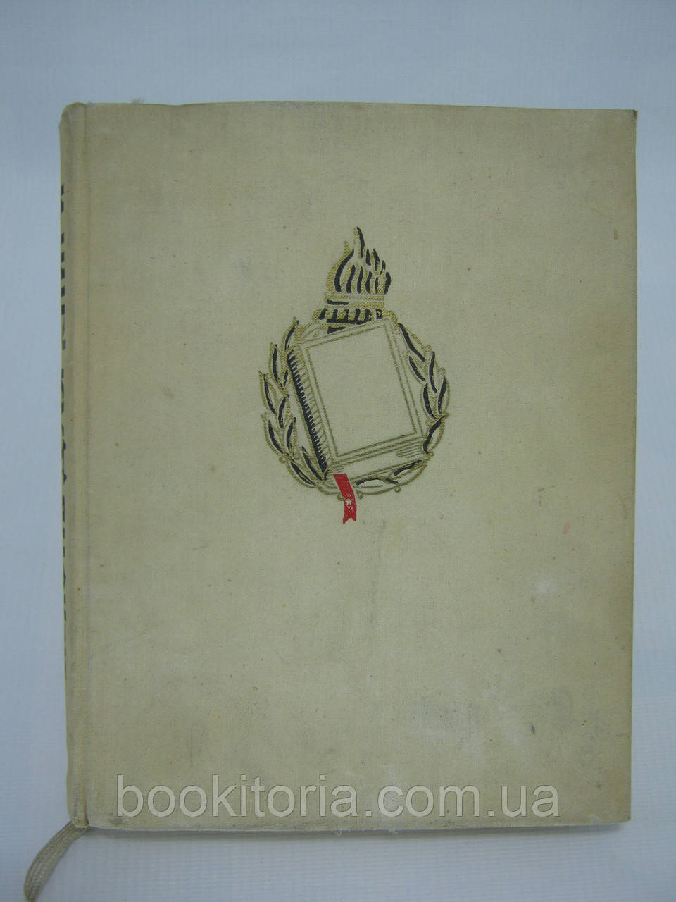 Сытин И.Д. Жизнь для книги (б/у).
