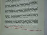 Сытин И.Д. Жизнь для книги (б/у)., фото 7