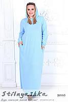 Платье в пол Капюшон большого размера голубое