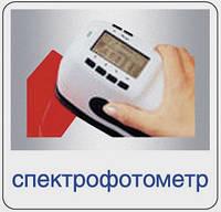 Спектрофотометр.