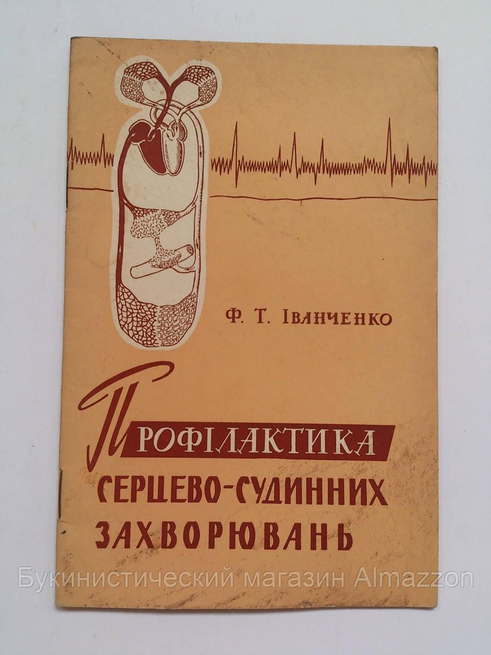 """Ф.Іванченко """"Профілактика серцево-судинних захворювань"""". 1964 год"""