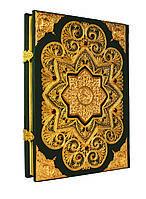 Коран большой с филигранью, гранатами и литьем, покрытым золотом на арабском зыке